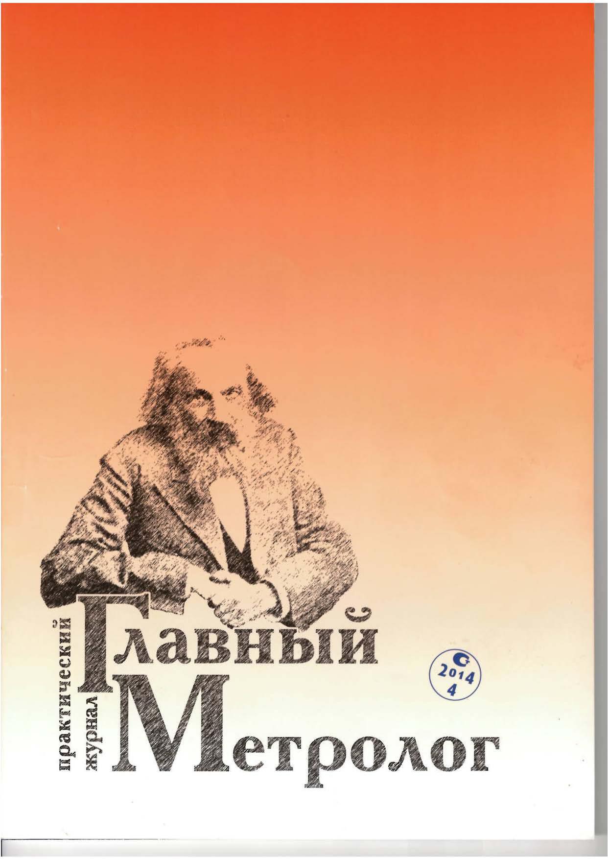 ФБУ Тверской ЦСМ - Главная 20