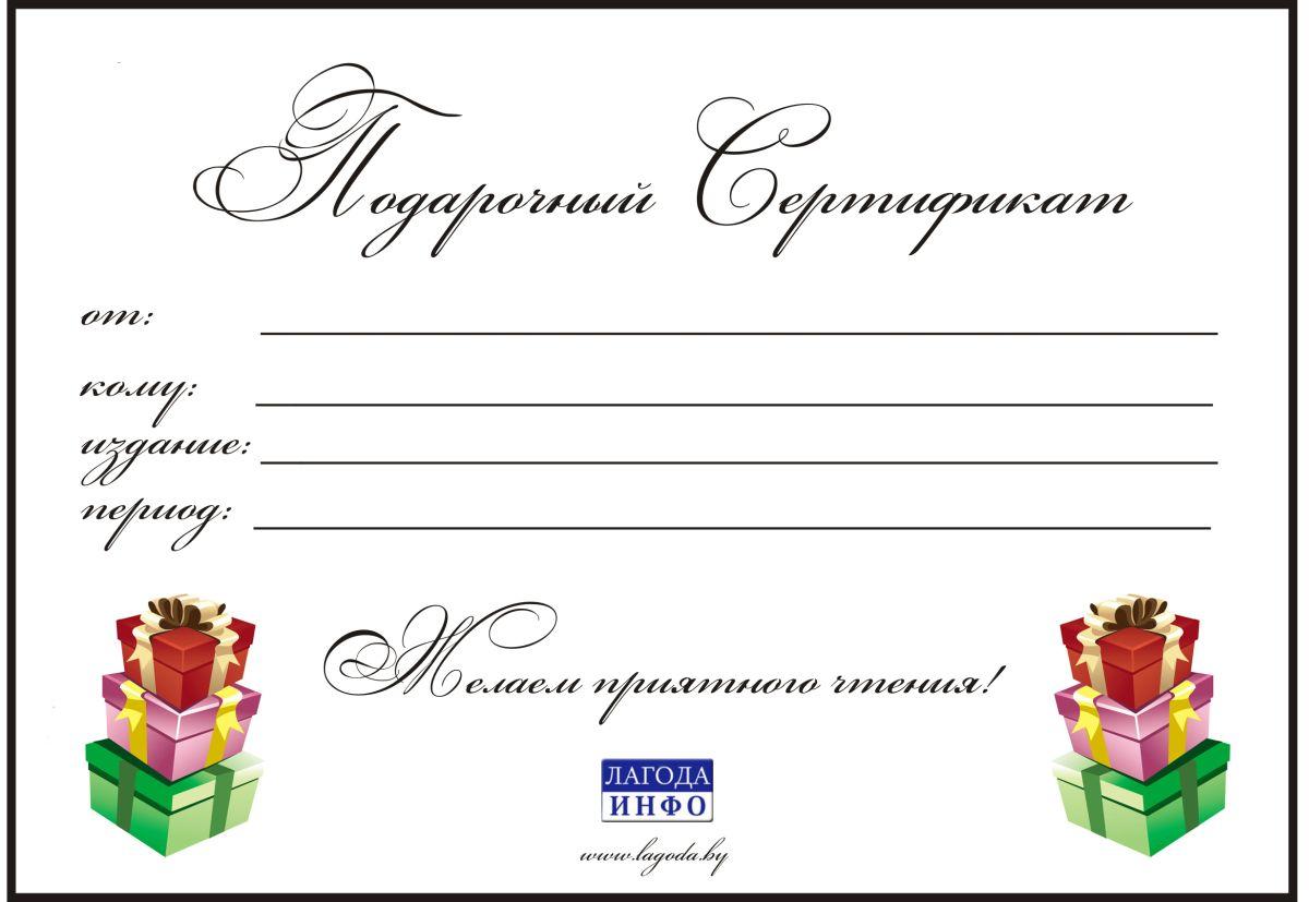 Образец сертификатов на подарок 207