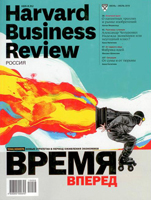 Harvard Business Review Россия (Гарвард Бизнес Ревю Россия)